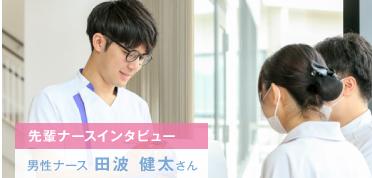 先輩ナースインタビュー | 男性ナース 柴田 裕崇さん