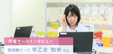 先輩ナースインタビュー | 管理職ナース 田熊 明子さん
