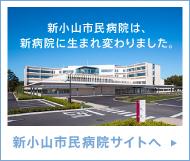 新小山市民病院サイトへ